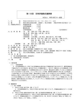 第18回 定例評議員会議事録