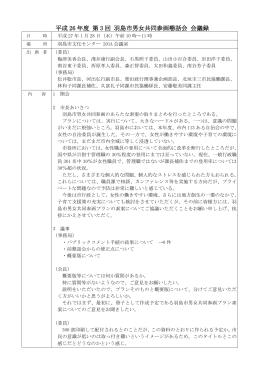 ファイル名:kaigiroku_3 サイズ:487.26KB