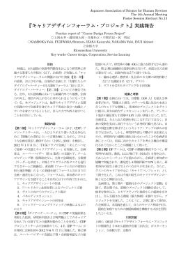 『キャリアデザインフォーラム・プロジェクト』実践報告