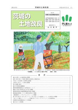 第350号(平成24年5月発刊) - 水土里ネット茨城>茨城県土地改良事業
