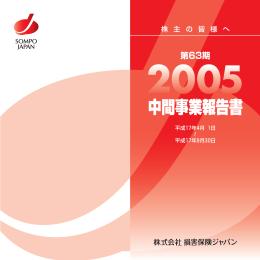 第63期 中間事業報告書 - 損保ジャパン日本興亜ホールディングス