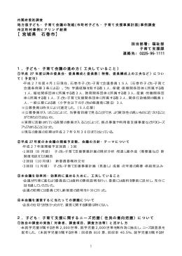 宮城県石巻市 (PDF形式:115KB)