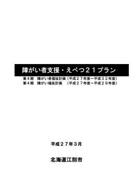 障がい者支援・えべつ21プラン(本編) [PDFファイル/2.77MB]