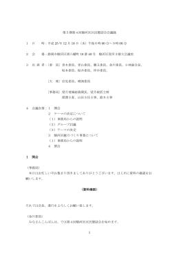 1 第5期第4回駿河区区民懇話会会議録 1 日 時:平成 25 年