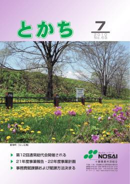 広報とかち7月号 - 十勝NOSAI