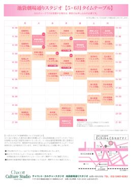 池袋劇場通りスタジオ【5・6月タイムテーブル】