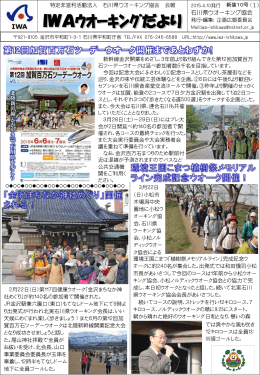 2015年4月号(PDF) - IWA石川ウオーキング協会