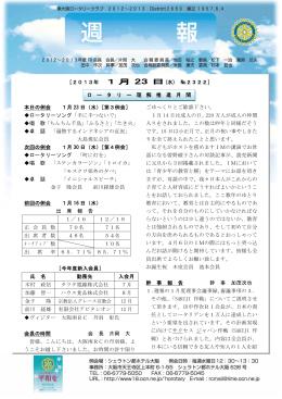 [2013年 1月 23 日 (水) №2322] ロ ー タ リ ー 理 解 推 進 月 間 本日