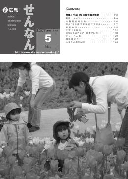 No.503 特集:平成 19 年度予算の概要 (平成19年)