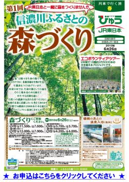 えきねっと(JR東日本) びゅう 信濃川ふるさとの森づくり
