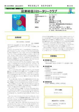 週報38号(2014.06.09) 各委員会委員長事業報告
