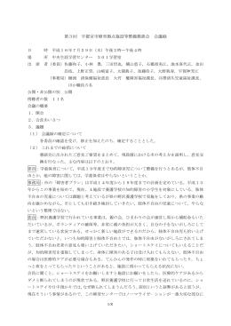 会議録(PDFファイル 64.7KB)