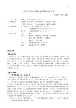 社会厚生常任委員会行政視察報告書