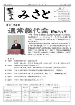 第10号 - 秋田県商工会連合会