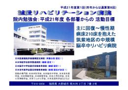 第1回誠愛院内勉強会スライド - 誠愛リハビリテーション病院