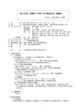 第106回 理事会(平成18年度第5回)議事録