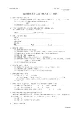 適合性検査申込書 - JET 一般財団法人 電気安全環境研究所