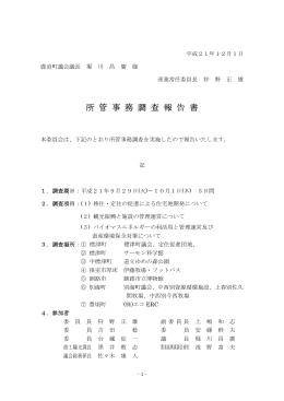 産業常任委員会所管事務調査報告書