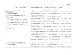 における検討項目(案)