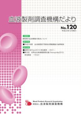 第120号 - 血液製剤調査機構