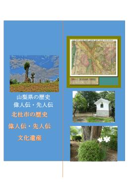 山梨県の歴史 偉人伝・先人伝