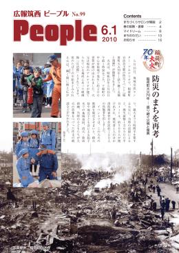 広報筑西People No99 【一括ダウンロード】