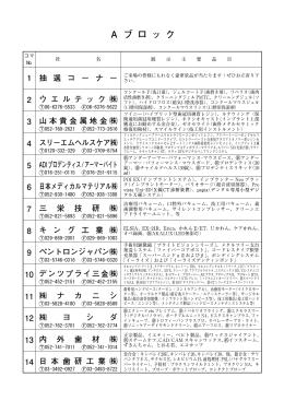 A ブ ロ ッ ク