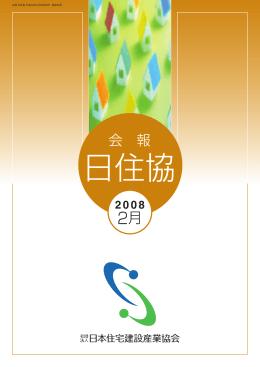 会報日住協2月号(PDF/1190KB)