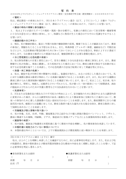 誓 約 書 - 日本トライアスロン連合