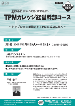 TPMカレッジ経営幹部コース