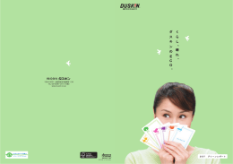 環境報告書 DUSKIN GREEN REPORT 2007 [PDF 6.5MB]