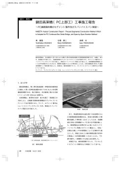鍋田高架橋(PC上部工)工事施工報告