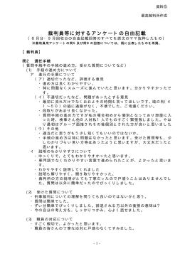 配布資料5 裁判員等に対するアンケートの自由記載
