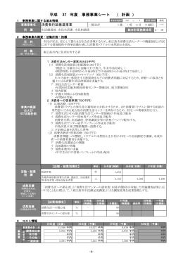 ( ) 平成 27 年度 事務事業シート 計画