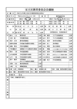 会議録(PDF:651KB)
