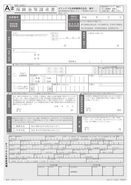 書類ダウンロード - オリックス生命保険