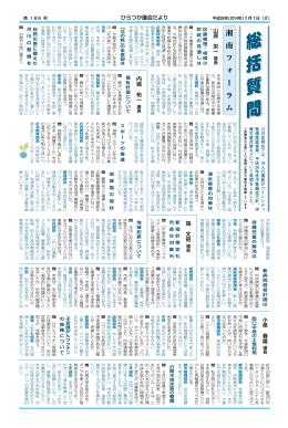「湘南フォーラム」の議員〈PDF形式416KB〉