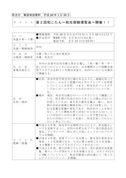 第2回和こたん~和光探険博覧会~開催!!