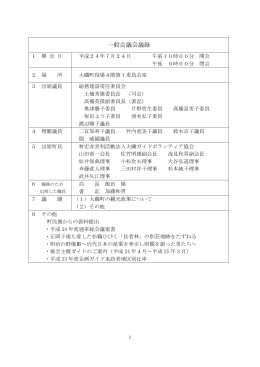 平成24年7月24日会議録(大磯町ガイドボランティア協会) (PDF:347.2
