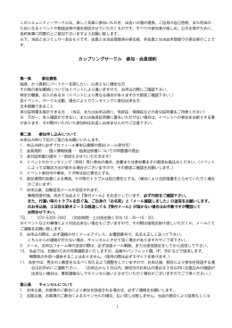 カップリングサークル 参加・会員規約 - 特定非営利活動法人 コミュサー