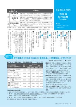 平成28年4月採用 市職員 採用試験 「重課税率
