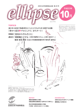 会報「ellipse」第26号