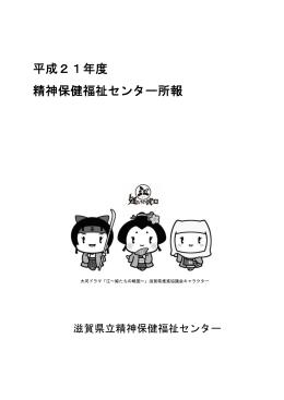 平成21年度精神保健福祉センター所報(PDF:217KB)