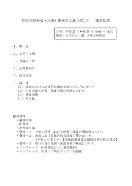 四日市港地震・津波対策検討会議(第1回) 議事次第