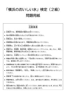 「横浜のおいしい水」検定(2級) 問題用紙