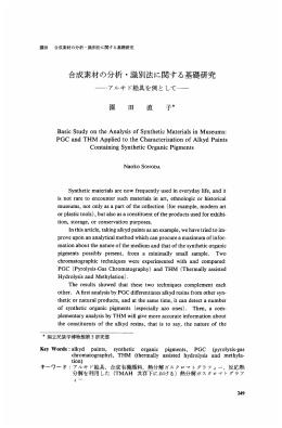 合成素材の分析 ・識別法に関する基礎研究