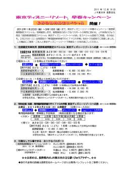お求めは、長野県内のJR東日本の主な駅・びゅうプラザへ。