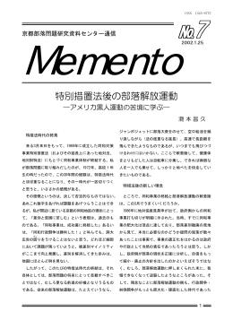 PDFファイル(93KB) - 京都部落問題研究資料センター