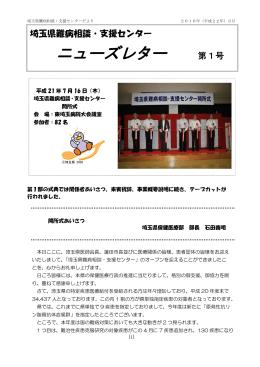 (創刊号)【PDFファイル】(約0.6MB)