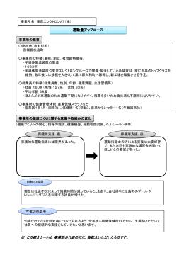 東京エレクトロンAT(株)